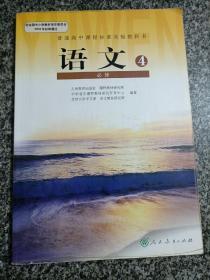 语文必修4 普通高中课程标准实验教科书