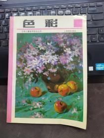 色彩——少年儿童美术技法丛书