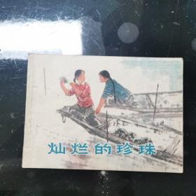 文革连环画《灿烂的珍珠》