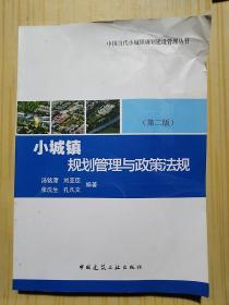 小城镇规划管理与政策法规(第二版)