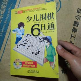 正版实拍:少儿围棋6日通(附光盘)