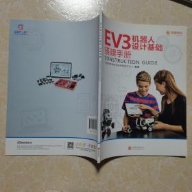 EV3,机器人计算机基础(搭建手册)