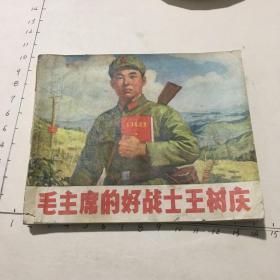 毛主席的好战士王树庆(林内容完好)