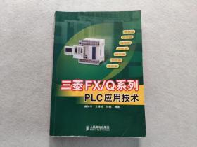 三菱FX/Q系列PLC應用技術