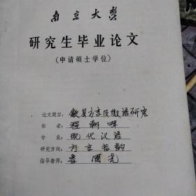 歙县方言及徽语研究 程朝晖手写