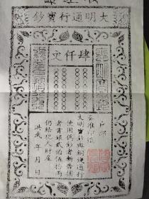 大明通行宝钞拓印版