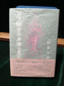 百济观音半身像之我见 野岛正兴著 日本晃洋书房1999年初版二印作家签名本