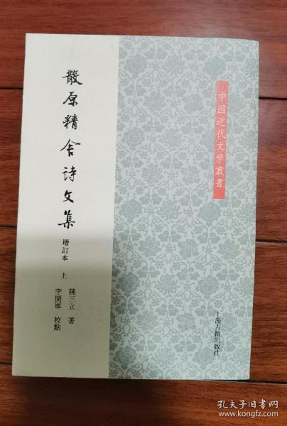 散原精舍诗文集(增订本)