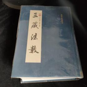 佛学工具书系列三藏法数