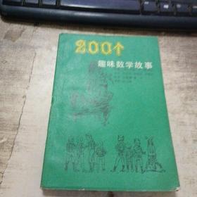200个趣味数学故事