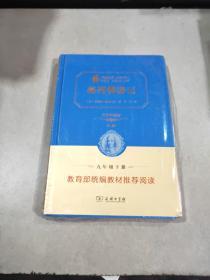 经典名著 大家名译:格列佛游记  九年级下册