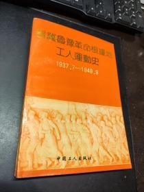 晋冀鲁豫革命根据地工人运动史 1937.7-1949.9