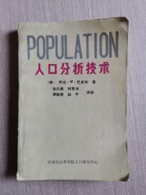 人口分析技术
