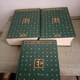 英汉辞海 上中下三册全
