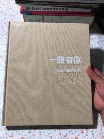 一路有你:1921-2011中国共产党建党九十周年影像见证:2011