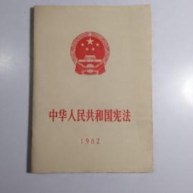 中华人民共和国宪法 /1982通过 【店编11】