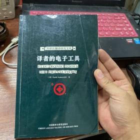 译者的电子工具