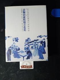 故宮博物院藏清代瓷器類選(第一卷):清順治康熙朝青花瓷(精裝)   2005年一版一印,印數僅3000冊。