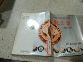 中华人民共和国纪念币1979——1984