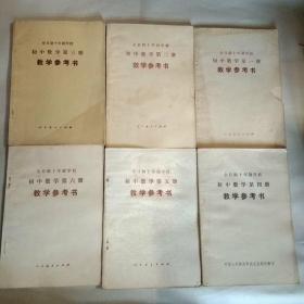 全日制十年制学校初中数学教学参考书 第一、二、三、四、五、六册