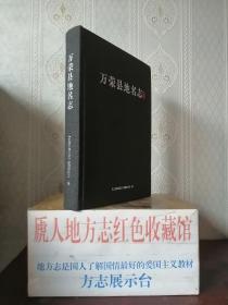 山西省专业志系列丛书--运城市系列--《万荣县地名志》--布精特装--虒人荣誉珍藏