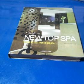 中国最新顶尖休闲洗浴&SPA