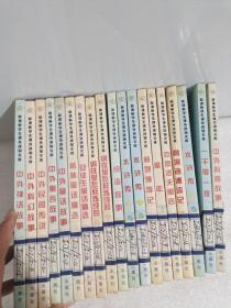 新课标学生课外读物文库19册合售