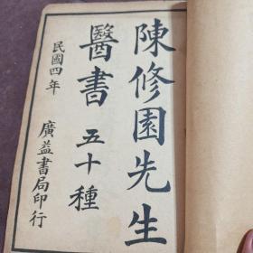 南雅堂医书全集五十种,时方歌诀上下,神农本草经读