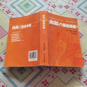 内科门急诊手册(第2版)