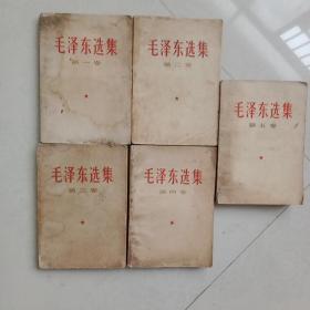 毛泽东选集(1.2.3.4.5卷)