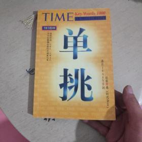 TIME单挑1000 有铅笔字迹