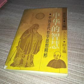 中华的智慧 中国古代哲学思想精粹