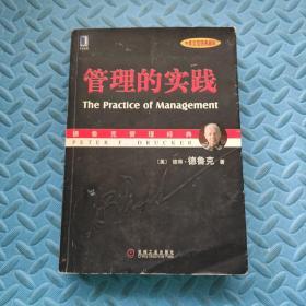管理的实践 (中英文双语典藏版)