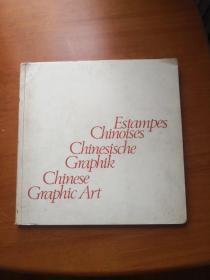Estampes Chinoises Chinesische Graphik Chinese Graphic Art(法、德、英语三语:中国版画) 1973年   品如图  21号柜