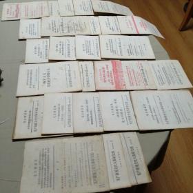 1970年活页文选(1---3期,5---17期,19-----28期)计27本