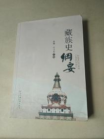 藏族史纲要