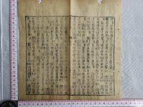 古籍散页《姓氏汇选》12