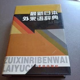 最新日本外来语辞典 精装 内页干净