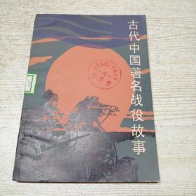 中国古代著名战役故事