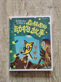 精装故事书 森林里的动物故事