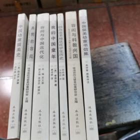 容闳与留美幼童研究丛书