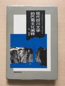现代四川文学的巴蜀文化阐释