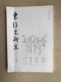 东洋史研究(第六十三卷,第四号)