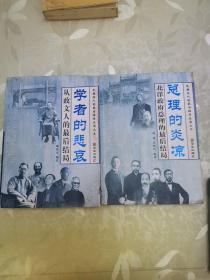 民国名人的最后结局丛书之二、之五(两册合售)