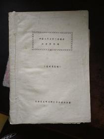 中国民间文学三套集成江东区分卷 征求意见稿