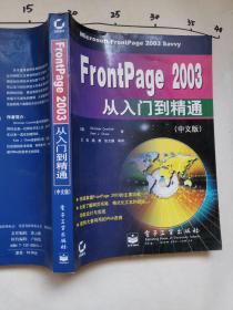 FrontPage 2003从入门到精通(中文版)