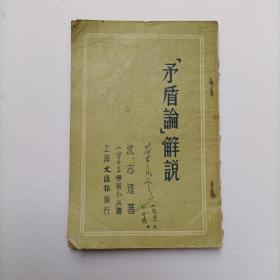 矛盾论解说(1952年6月第3版)