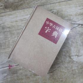 中华古汉语字典