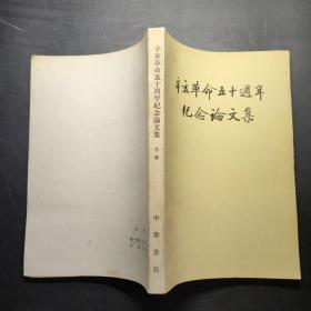 辛亥革命五十周年纪念论文集 下册