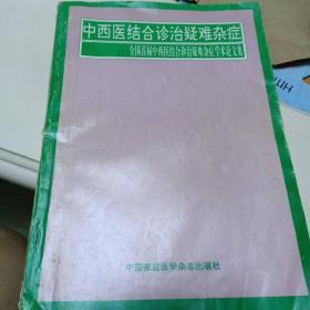 中西医结合诊治疑难杂症。